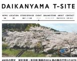 東京/3.21〜23 代官山T-SITEで波佐見焼のイベント開催中