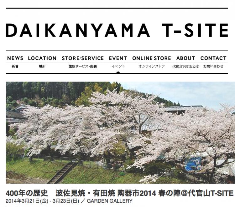 スクリーンショット(2014-03-20 18.35.08)