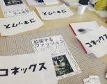TypoNight Fukuoka #6 / 第6回 文字飲み福岡に参加した。
